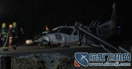 中航通飞小型飞机迫降唐山 孟祥凯感谢村民救助
