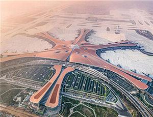 北京大兴国际机场是怎样建成的?