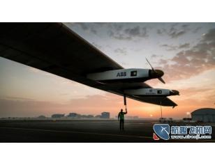 Solar Impulse 2:这架飞机将仅用太阳能环游地球
